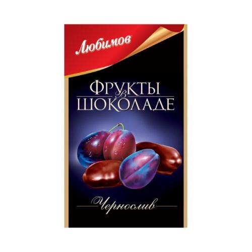 Конфеты в коробке Любимов Чернослив в шоколаде, 150г